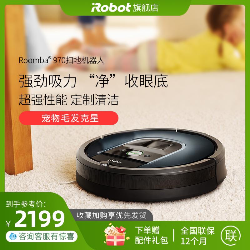 iRobot艾罗伯特970扫地机器人家用全自动电器智能吸尘三合一