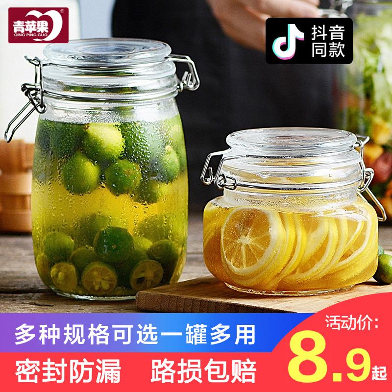 青苹果玻璃密封罐储物食品果酱酵素瓶腌制蜂蜜柠檬百香果泡菜坛子