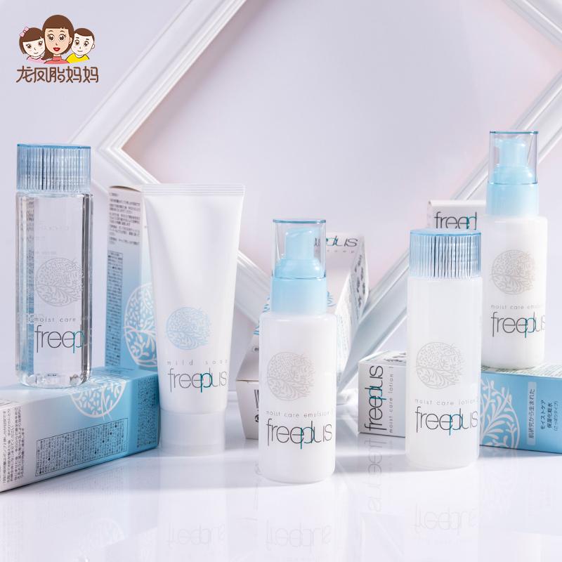 日本Freeplus芙丽芳丝护肤套装 洗面奶/爽肤水乳液 保湿补水套装