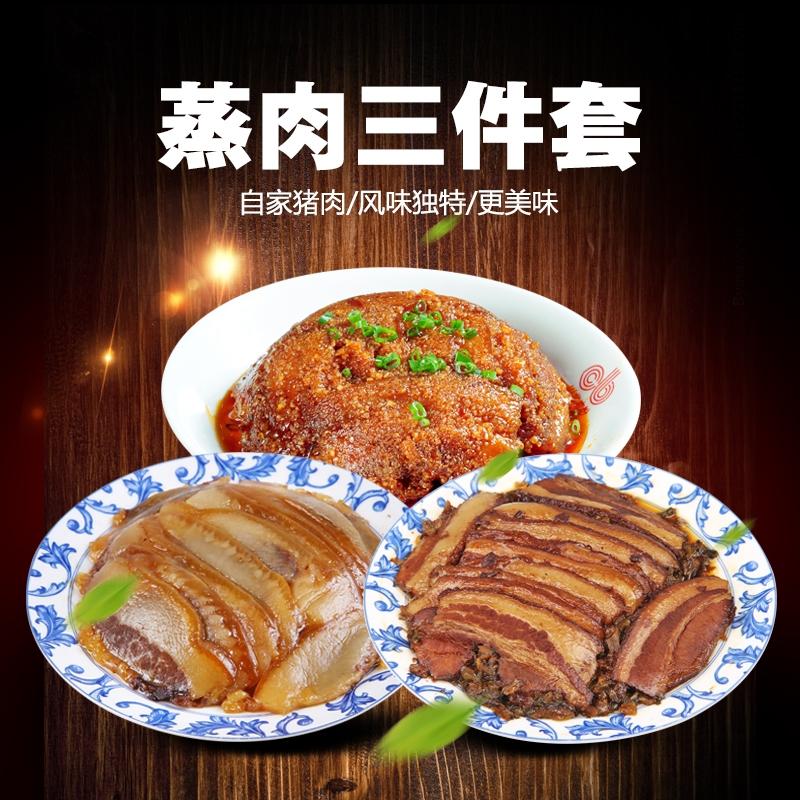 四川特产美宁夹沙肉 正宗甜烧白粉蒸肉梅菜扣肉真空即食熟食3碗装