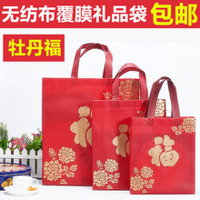 红色喜庆礼品袋覆膜无纺布袋手wa11袋环保an年送礼袋回礼袋
