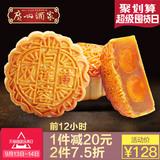 0点开始、前12小时:广州酒家双黄纯白莲蓉月饼680g*2件 192元包邮(2件7.5折)