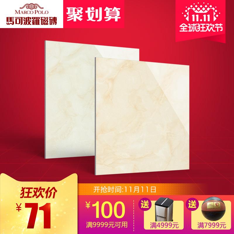 马可波罗瓷砖 地砖 客厅瓷砖 全抛釉地板砖800X800 冰晶玉