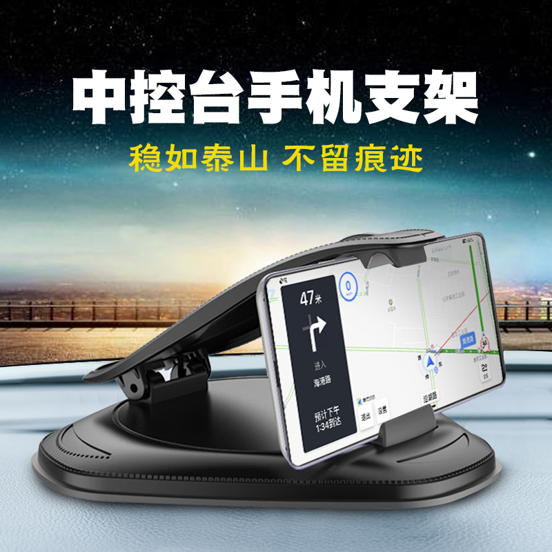 HUD车载手机支架仪表台手机座汽车用多功能中控台创意导航支撑架