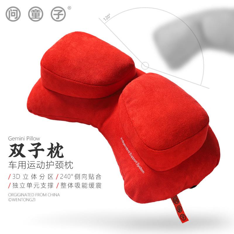 双子枕汽车头枕创意护颈枕车内用品靠枕头车枕车载座椅颈枕