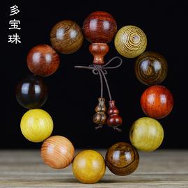 多宝珠手串2.0 多种红木佛珠手链小叶紫檀男女情侣款首饰文玩饰品