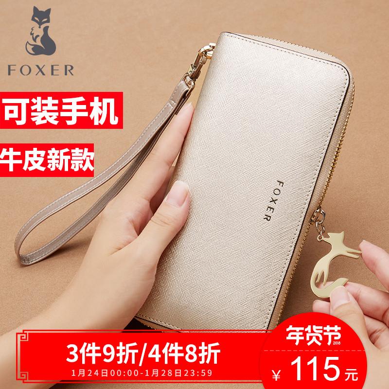 金狐狸2017时尚新款女士钱包女长款拉链钱夹韩版大容量牛皮手拿包