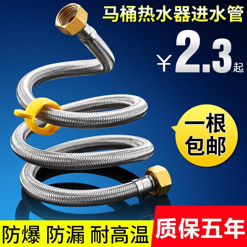 点击查看商品:304不锈钢金属编织加厚铜头冷热进水软管水管马桶热水器连接管4分