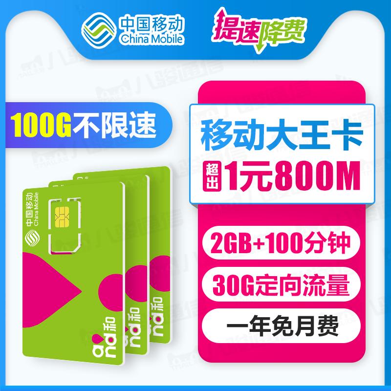 中国移动电话卡流量无限上网卡手机号码大王卡纯4g全国通用日租卡