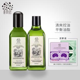 善草纪茶树控油保湿套装 收缩毛孔油性肌平衡油脂