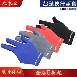 Leaky hand billiard gloves three-finger glove accessories Leaky hand billiard artifact Billiard cue thin breathable men's gloves