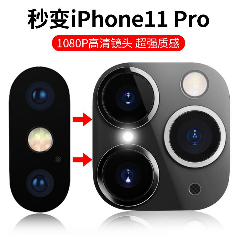 【苹果x秒变苹果11镜头】改装iphonex爆改iphone11摄像头贴xs镜头盖全覆盖max后盖伪装秒变11pro改十一镜头膜