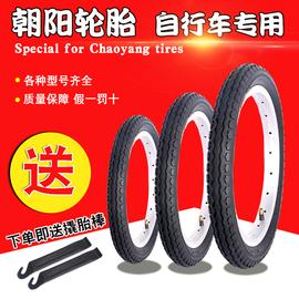 朝阳自行车轮胎12/14/16/18/20/22/24/26寸X1.50/1.75/1.95内外胎