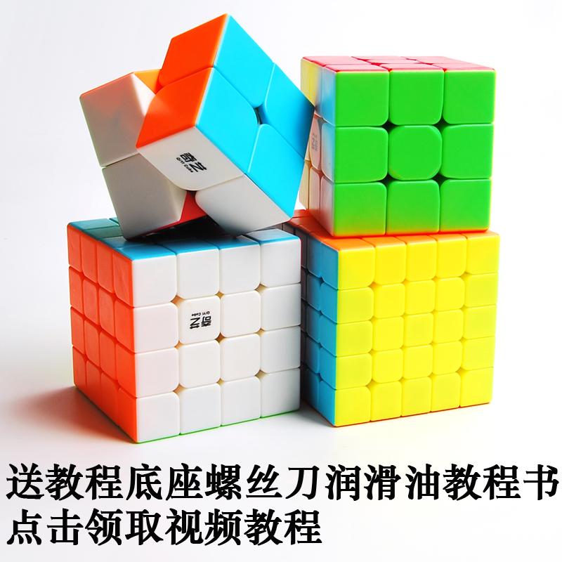 奇艺魔方格二阶三阶四阶五阶魔方顺滑实色免贴纸比赛魔方玩具套装