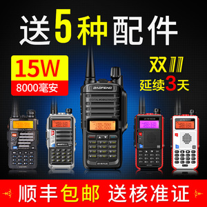 Walkie-talkie Baofeng UV-5R nationwide high-power walkie-talkie handheld tabletop peak 50 outdoor waterproof UV-9R kilometers