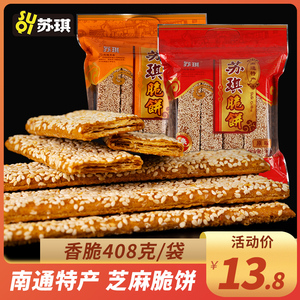 Su Qi shortbread Nantong specialty sesame shortbread traditional pastry snack gift bag gift crispy multilayer biscuit