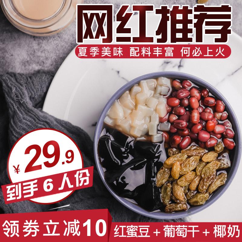 闽臻烧仙草即食6杯装奶茶台湾仙草粉冻甜品零食芋圆套餐配料组合