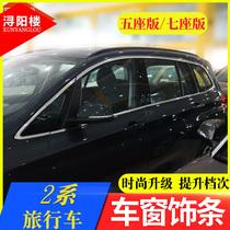 专用于宝马2系旅行车车窗饰条 218i改装多功能七座旅行版车身亮条