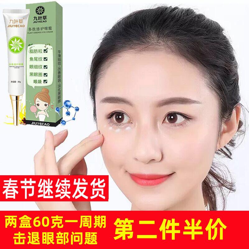 [¥39.9]九叶草眼霜九叶草多肽修护眼霜
