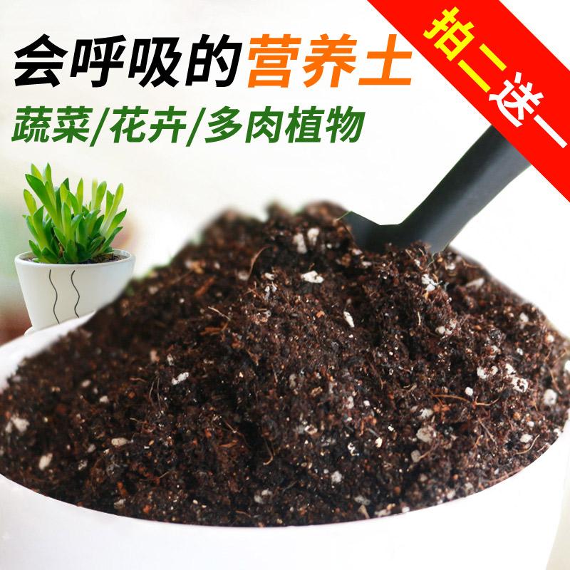 种菜土种花的营养土多肉大包邮种植土盆栽通用型家庭室内泥炭土壤