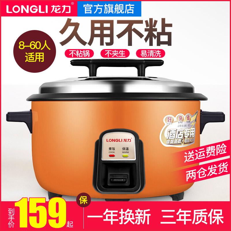 龙力电饭锅大容量食堂商用10升15-20-30-40人老式电饭煲13l超大号