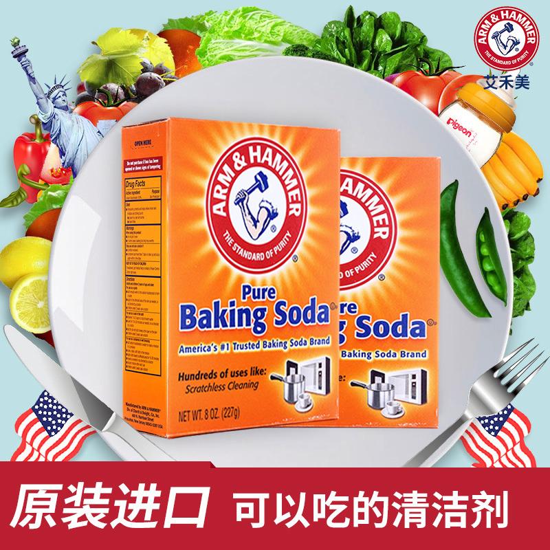 艾禾美小苏打粉227g天然清洁剂食品烘焙多用途厨房油污清洗进口