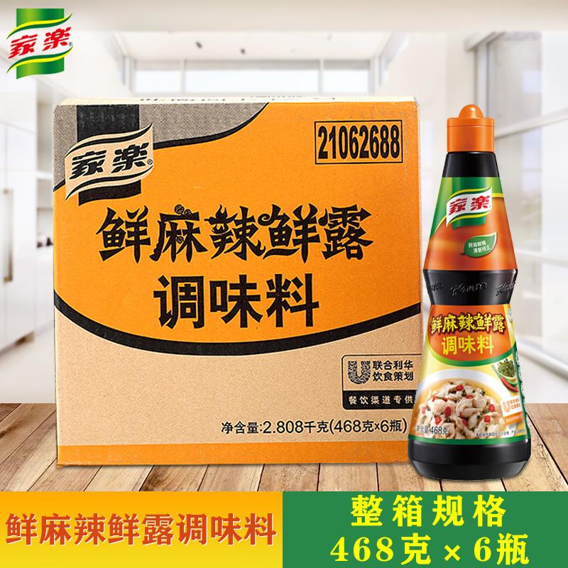 家乐鲜麻辣鲜露468g 整箱6瓶 炒菜烹饪凉拌小海鲜其它调料调味料