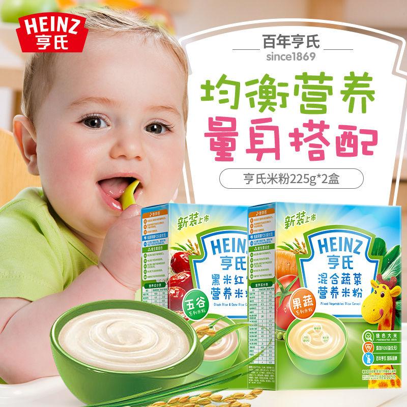 亨氏米粉225g 儿童铁锌钙营养米糊婴儿辅食1段宝宝米粉2盒