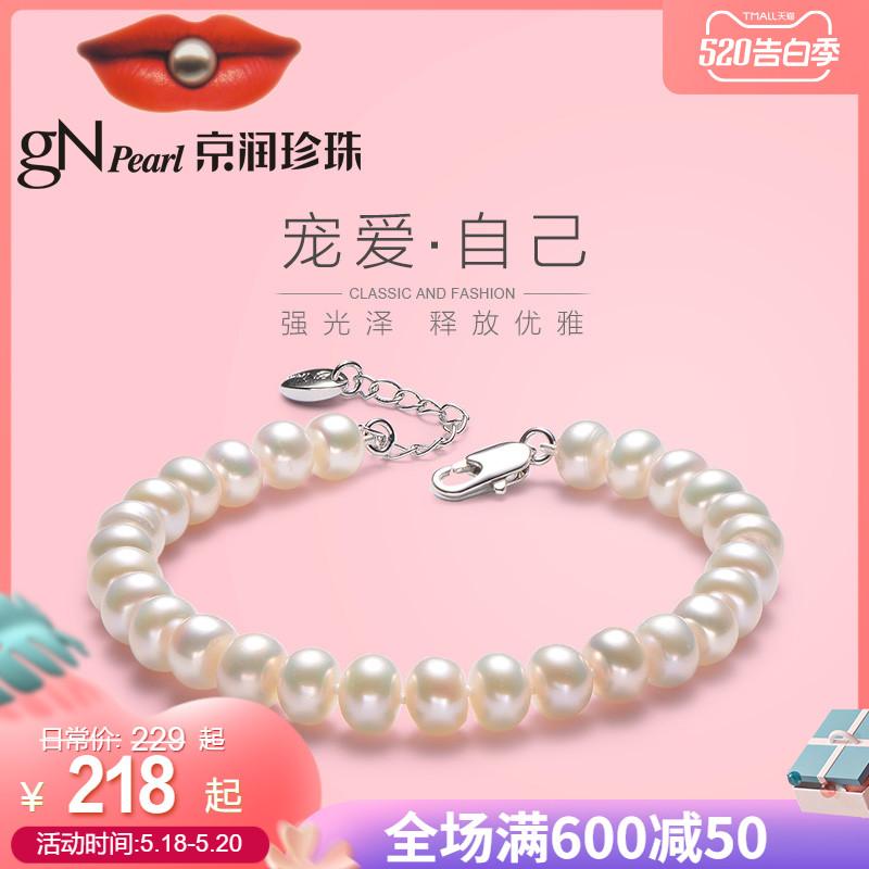 京润珍珠手链宠爱白色强光淡水珍珠首饰气质简约送女友生日礼物