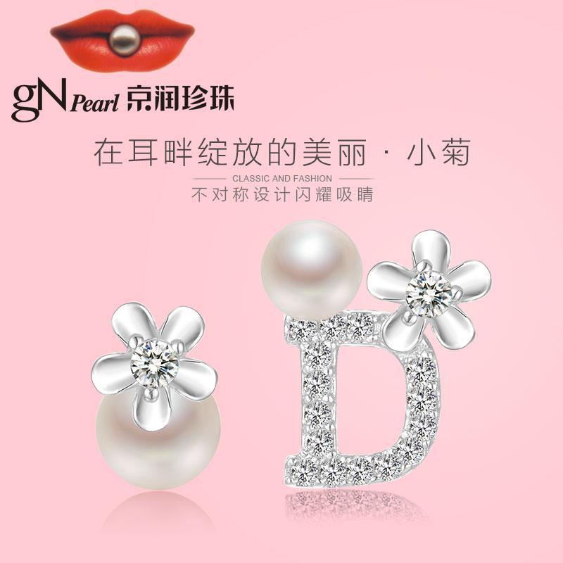 京润珍珠耳钉小菊银镶淡水珍珠耳钉女精致时尚字母设计不对称耳饰