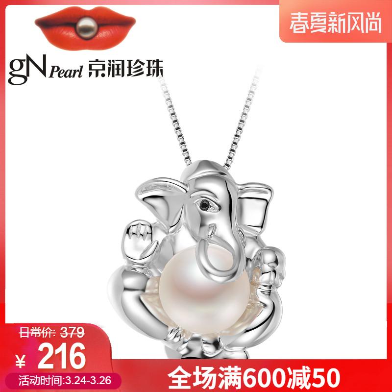京润吊坠小象 925银镶淡水珍珠吊坠10-11mm馒头形白色 珠宝送女友