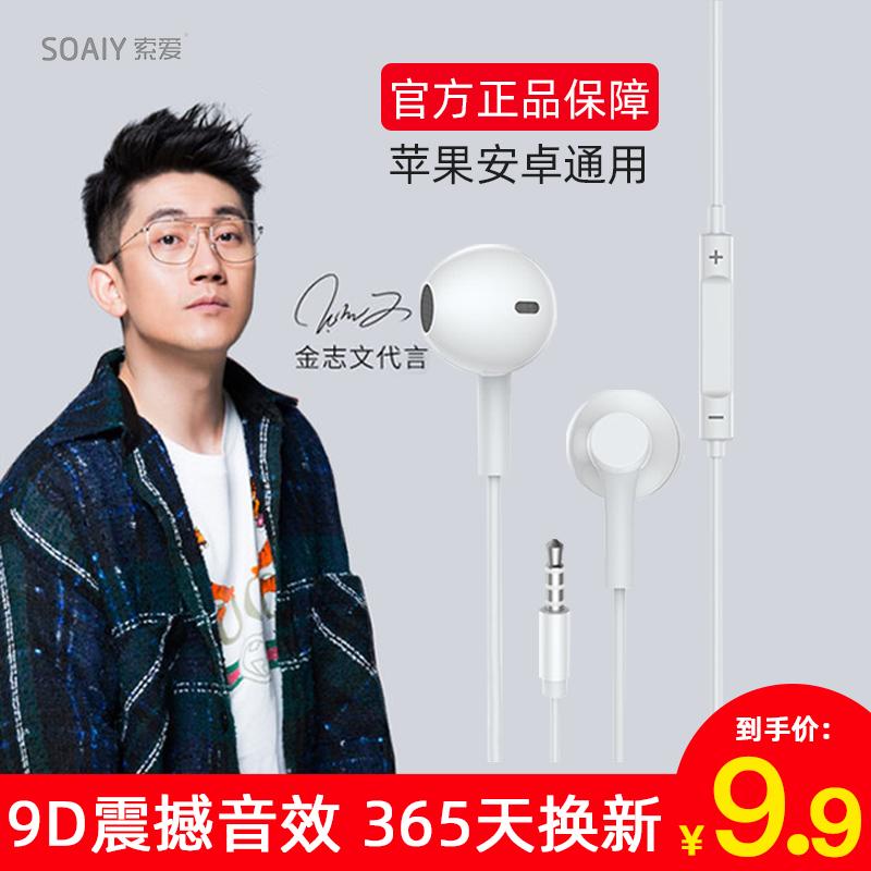 索爱正品原装耳机适用手机有线控安卓华为小米vivo苹果oppo入耳式