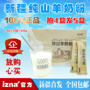 Izna full fat non-additive adult children middle-aged and pure goat milk powder packaging Chinese snacks complementary food nutrition
