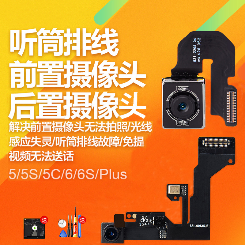 苹果iphone6听筒排线6s后置6sp7p前置摄像头plus麦克风5s总成原装