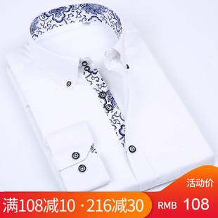 男士丝光棉长袖衬衫免烫纯棉商务休闲修身薄款纯白色衬衣男寸衫衣