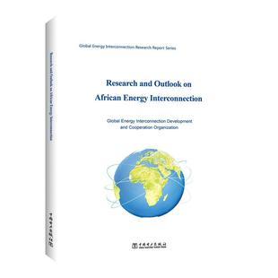 RT现货拍下即发 Research and outlook on african energy interconnection(非洲能源互联9787519831738 中国电力出版社经济书籍