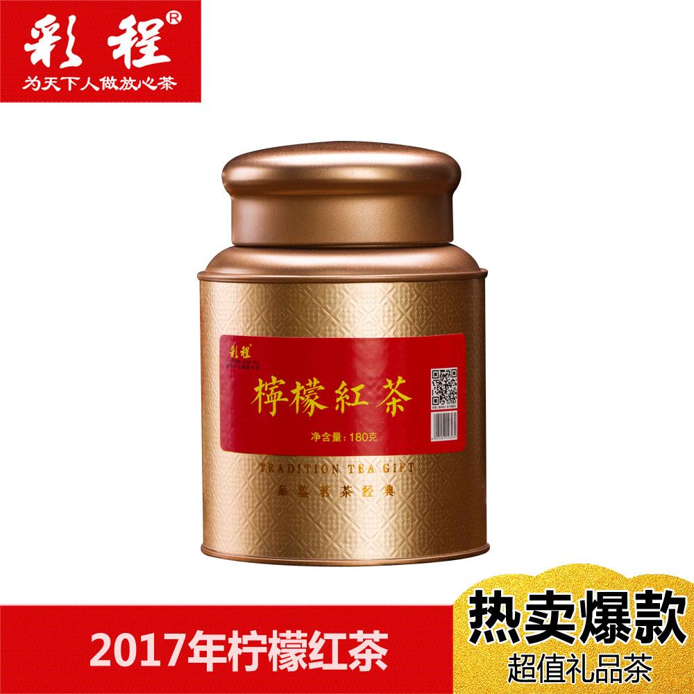 彩程茶叶 2017年柠檬红茶180克罐装 云南滇红茶叶 柠檬红茶