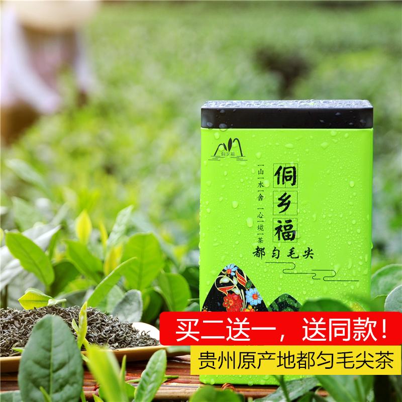 2018新茶 贵州茶 特级 毛尖绿茶 雨前贵州都匀毛尖 250g 板栗香
