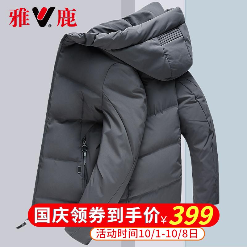 雅鹿羽绒服男士冬装短款反季清仓冬季加厚中年休闲外套潮流帅气