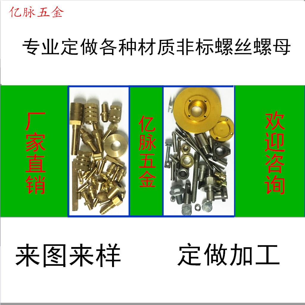 非标定做铜铁铝不锈钢铜件螺丝螺母五金零配件紧固件螺栓螺柱加工