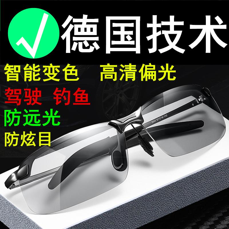 夜视眼镜开车驾驶专用墨镜男士日夜两用钓鱼变色偏光太阳镜男眼睛
