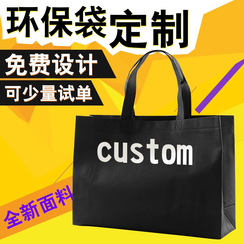 鹭尚无纺布袋子定做手提袋订做环保袋定制广告购物空白袋现货印字