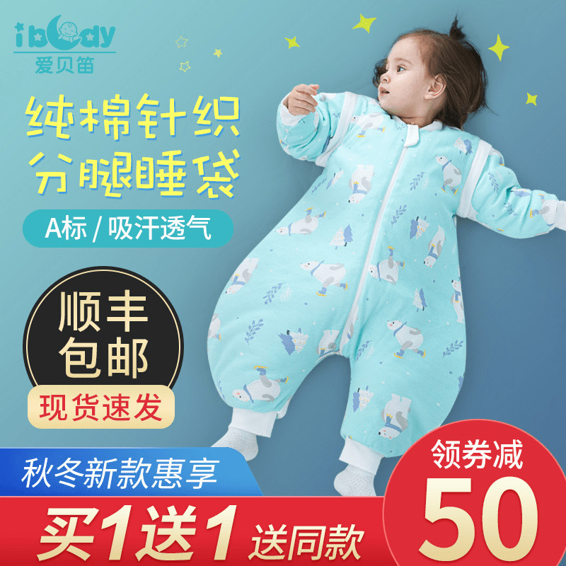 婴儿睡袋幼儿童纯棉加厚宝宝分腿春秋薄款四季通用小孩秋冬防踢被