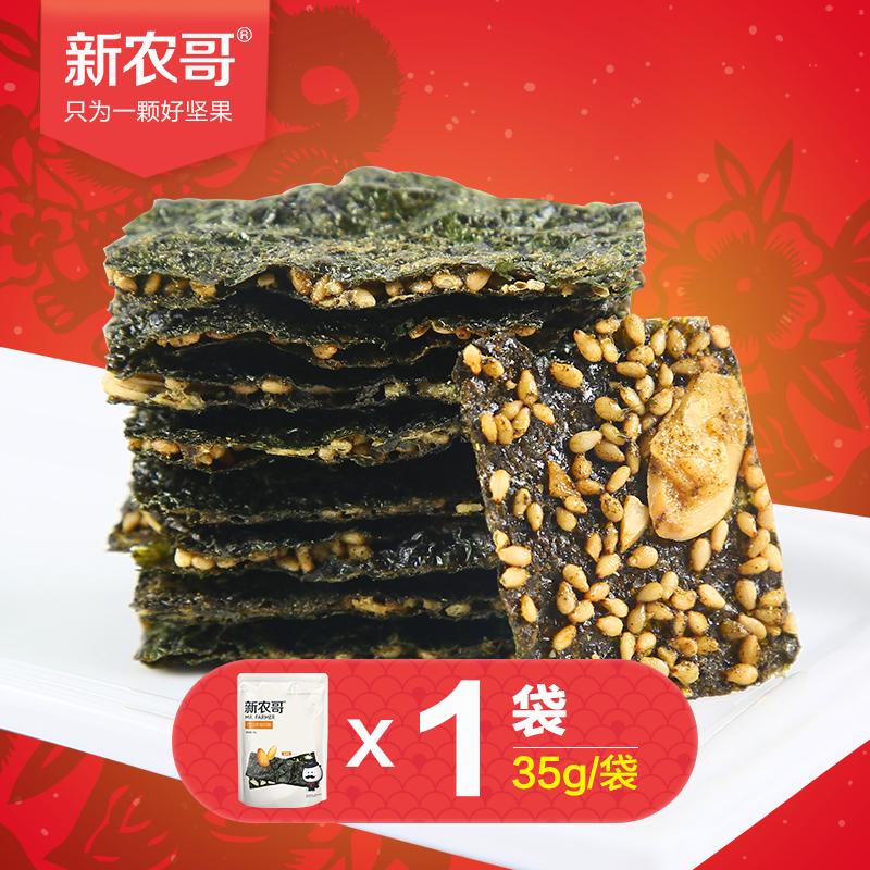 【新农哥】海苔夹心脆35gx1袋 即食海苔儿童 巴旦木脆片休闲零食