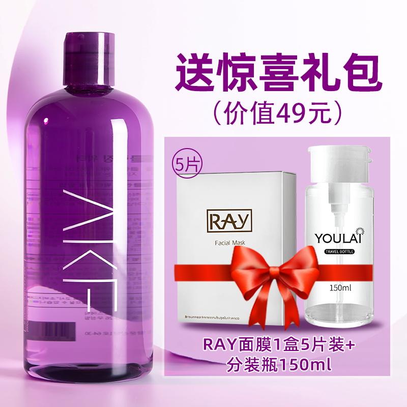 韩国AKF紫苏卸妆水脸部温和清洁眼唇脸三合一卸妆液油女学生500ml