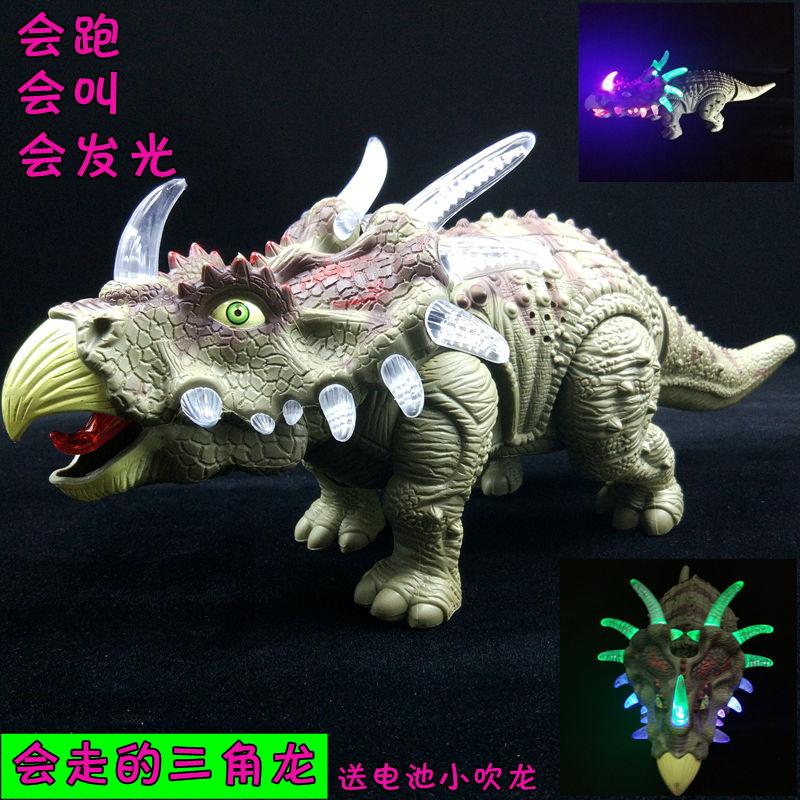 动物模型仿真恐龙三角龙会走路儿童电动小孩男孩玩具恐龙大号巩龙