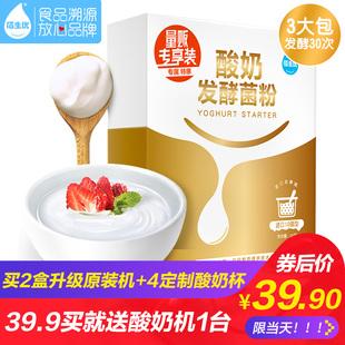 佰生优10菌种自制家用酸奶发酵菌粉量贩双歧杆菌益生乳酸菌发酵剂