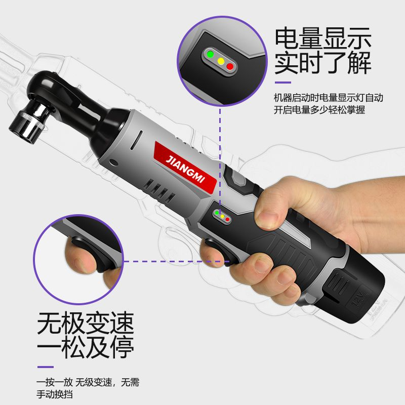 匠米 大扭力90度直角电动扳手 充电式棘轮角向锂电专用旋耕机桁架