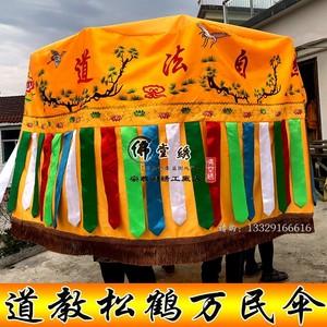 Taoist supplies Songhe traditional colored red Luo umbrella / religious sacrifice umbrella / ancient costume umbrella / film and television props umbrella