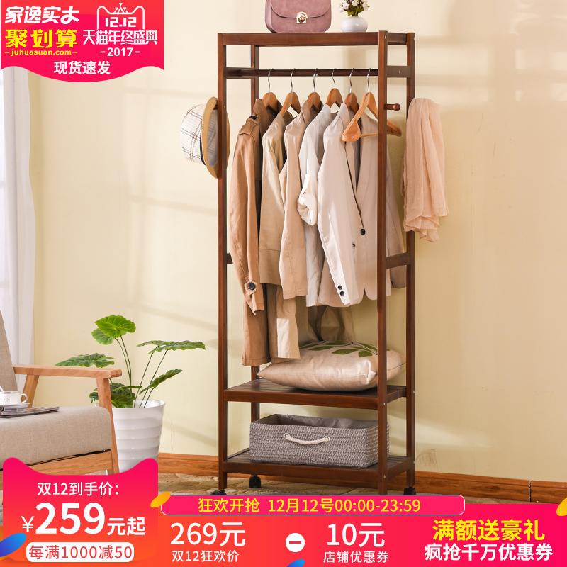 家逸创意衣架落地卧室衣帽架实木挂衣架简约现代衣架木质衣服架